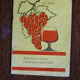 Отдается в дар Книга «Домашнее вино, напитки и настойки»
