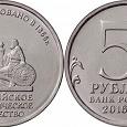 Отдается в дар Монета 5 рублей РИО (Российское историческое общество)