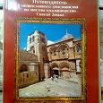 Отдается в дар Православные книги — Путеводитель православного христианства по местам паломничества Святой земли