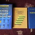 Отдается в дар Книги для психологов и не только