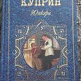 Отдается в дар А. Куприн роман «Юнкера» +рассказы
