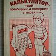 Отдается в дар «Калькулятор — твой помощник и соперник в играх» А.Г.Гайштут