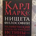 Отдается в дар Карл Маркс «Нищета философии»