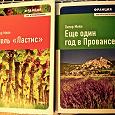 Отдается в дар Книги из серии «Клуб путешественников». Франция.