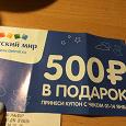 Отдается в дар Скидка 500 руб.