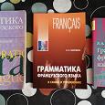 Отдается в дар Книги французский язык