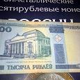 Отдается в дар Белорусская банкнота 1000 рублей