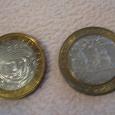Отдается в дар Монеты 10 рублей 2001 год
