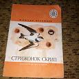 Отдается в дар Книги СССР малого формата.