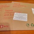 Отдается в дар Сим-карты МТС новые в упаковке