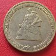 Отдается в дар Монета 70 лет победы в Сталинградской битве