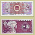 Отдается в дар Китай. 5 цзяо. 1980 год. UNC