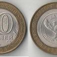Отдается в дар Монета 10 рублей Республика Алтай