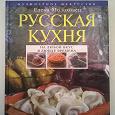 Отдается в дар Кулинарное искусство. Книга.