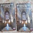 Отдается в дар брошюры Вестминстерское аббатство