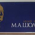 Отдается в дар набор открыток «Музей — заповедник М.А.Шолохова», 1987