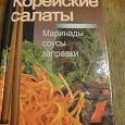 Отдается в дар книги кулинария корейские салаты, мексиканская кухня, к пасхальному столу