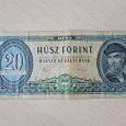 Отдается в дар Банкнота 20 форинтов 1980г