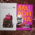Отдается в дар книги про мадонну и алена свиридова(певица)