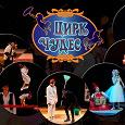 Отдается в дар Купон-приглашение со скидкой 50% на билеты Цирка Чудес и Театральной Компании Айвенго