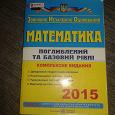Отдается в дар ЗНО математика за 2015