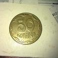 Отдается в дар 50 копеек 2013 года Украина