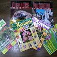 Отдается в дар Журналы, книга, брошюры о саде, растениях и природе