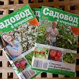 Отдается в дар Журналы о саде и огороде