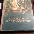 Отдается в дар Книга«Комнатное цветоводство»(ретро УССР)