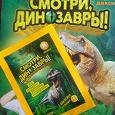 Отдается в дар наклейки «динозавры» дикси
