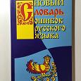 Отдается в дар Словарь ошибок русского языка