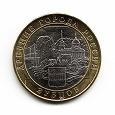 Отдается в дар Монета 10 руб