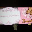 Отдается в дар коробочка «Мамины сокровища»