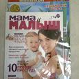 Отдается в дар Журнал «Мама и малыш»