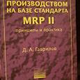 Отдается в дар Управление производством на базе стандарта MRP