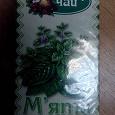 Отдается в дар Чай мятный пакетированный