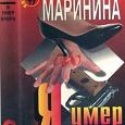 Отдается в дар Детективы Марининой