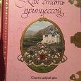 Отдается в дар Книга Как стать принцессой