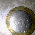 Отдается в дар 10 рублей Гагарин ммд