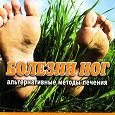 Отдается в дар Книга: «Болезни ног. Альтернативные методы лечения»