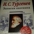 Отдается в дар Школьная литература: Тургенев «Записки охотника»