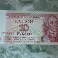 Отдается в дар Приднестровье, купон 10 рублей 1994