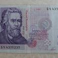 Отдается в дар 2 лева Болгарии