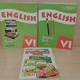 Отдается в дар English VI класс