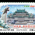 Отдается в дар Новый год. КНДР 2009. MNH