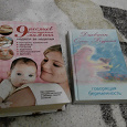 Отдается в дар Книги для будущих мам