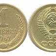 Отдается в дар Монета копейка СССР 1967г