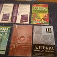 Отдается в дар Учебники по Алгебре. 11 класс