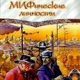Отдается в дар Роберт Асприн «МИФические личности»