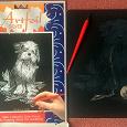 Отдается в дар Artfoil silver — гравюра с металлическим эффектом — собачка